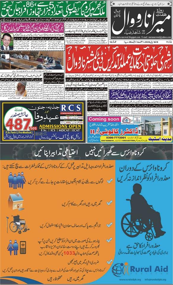Rural Aid coverage in local newspaper
